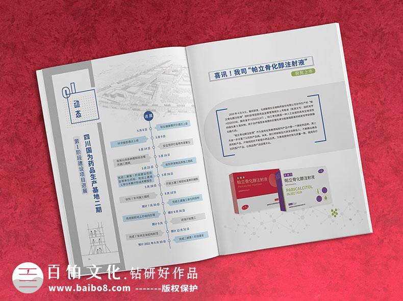 企业期刊设计的理念