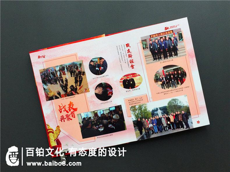 战友聚会纪念册的内容