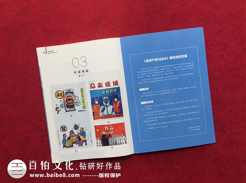 企业内刊设计的版块