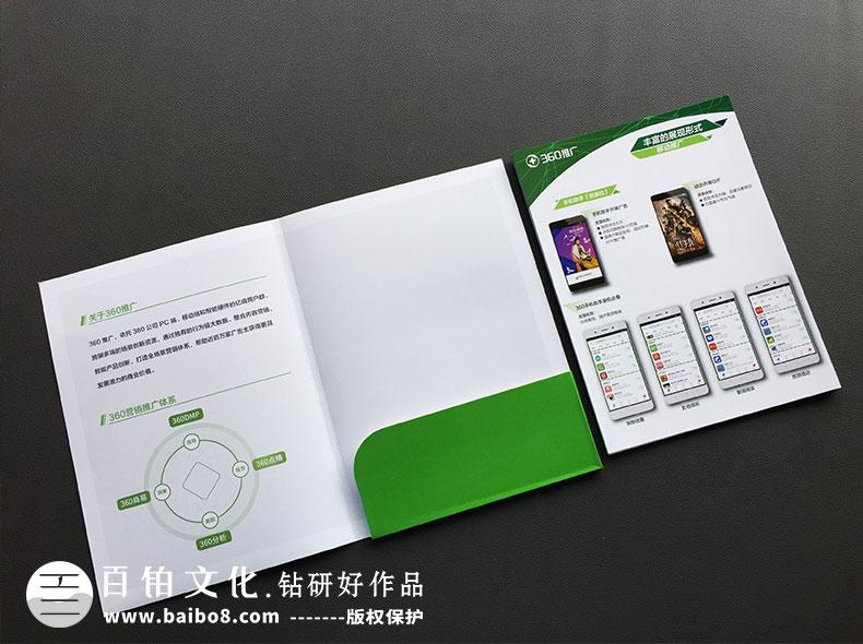 产品介绍宣传册设计步骤