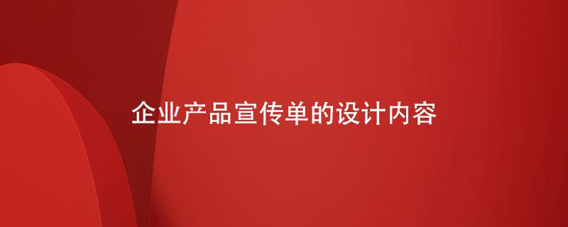 企业产品宣传单的设计内容