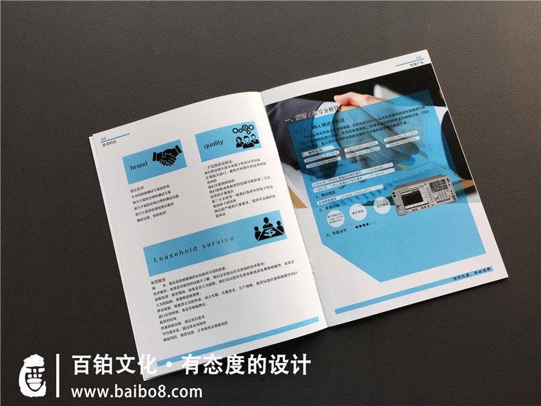 商家店铺宣传手册设计内容