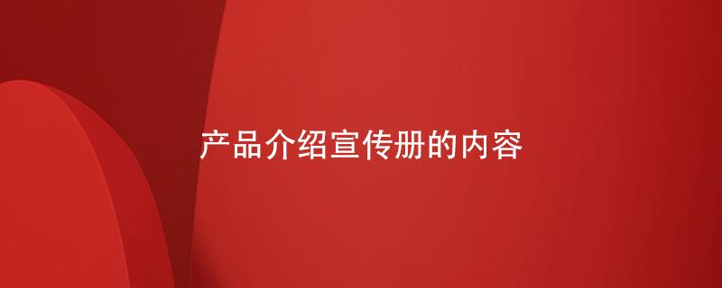 产品介绍宣传册的内容