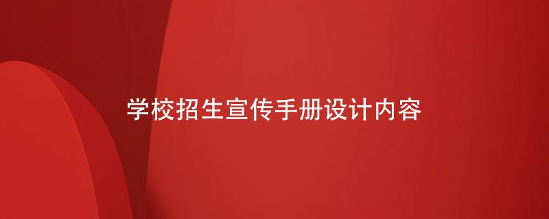 学校招生宣传手册设计内容