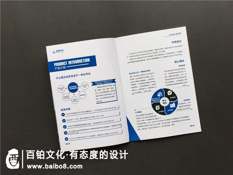互联网科技企业画册设计方法