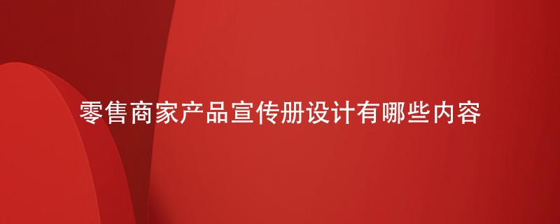 零售商家产品宣传册设计有哪些内容
