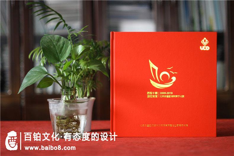 制作公司周年庆纪念册有什么内容