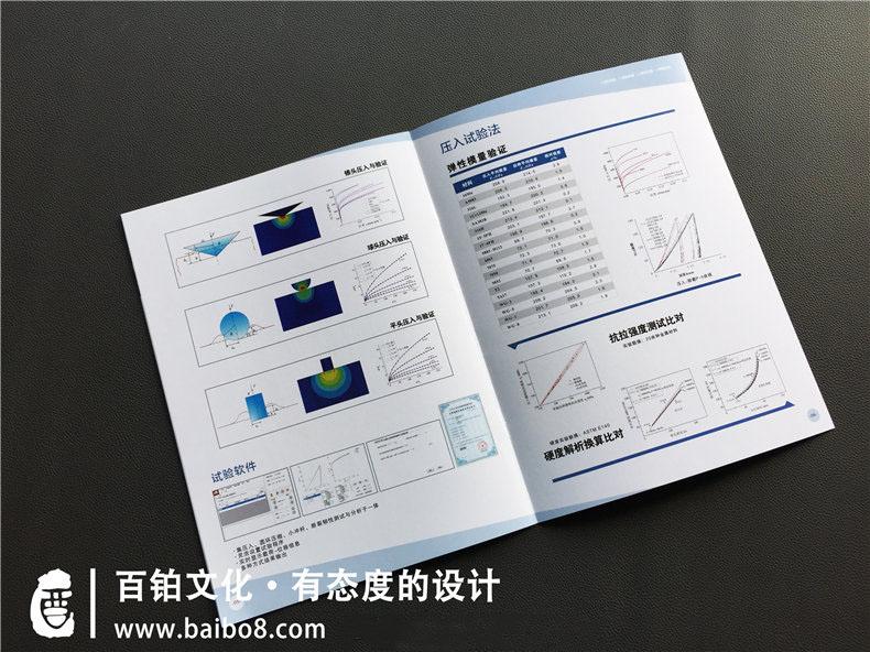 电器机械行业的形象画册设计方法