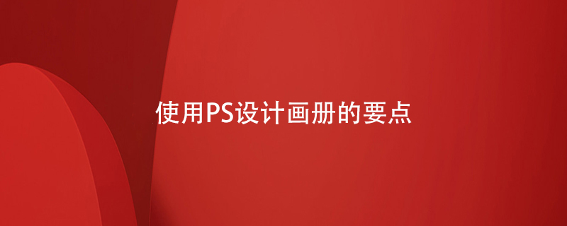 使用PS设计画册的要点