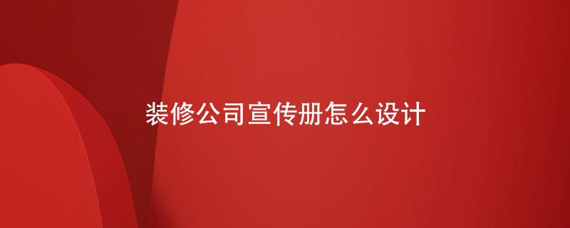 装修公司宣传册怎么设计