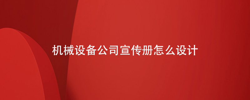 机械设备公司宣传册怎么设计