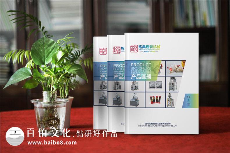 机械加工企业的宣传册设计内容