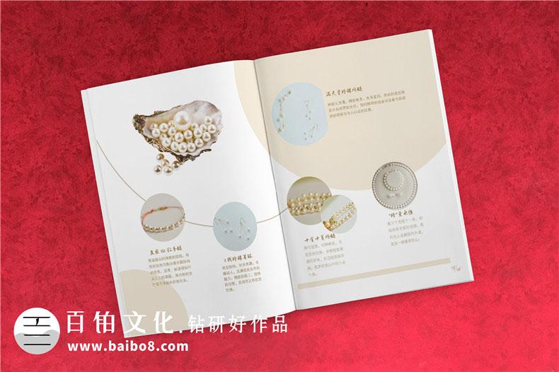 珠宝产品宣传册如何设计