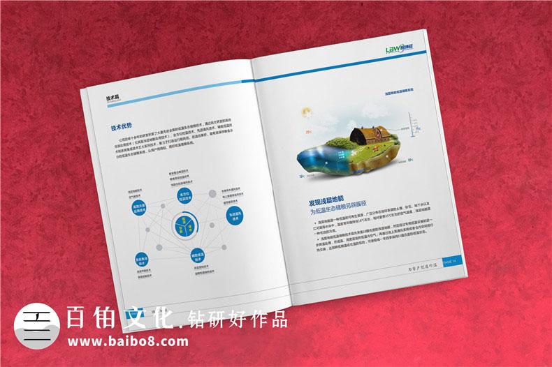 三农企业的宣传册设计方法