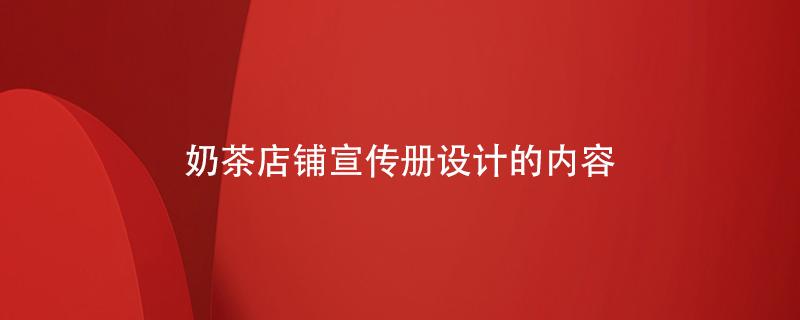 奶茶店铺宣传册设计的内容