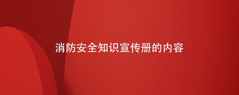 消防安全知识宣传册的内容