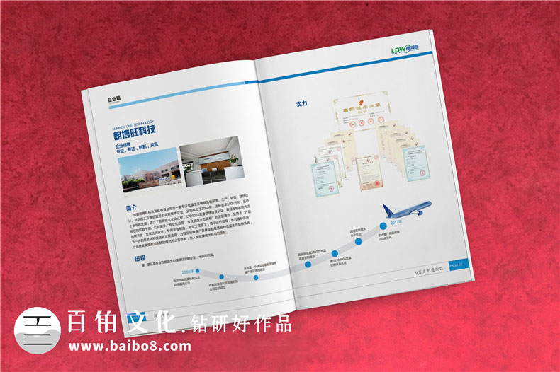 木材采运的宣传册设计规范