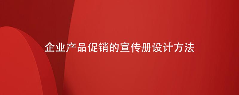 企业产品促销的宣传册设计方法