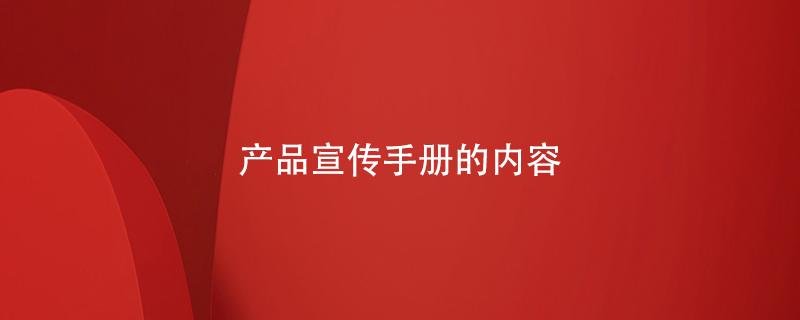 产品宣传手册的内容
