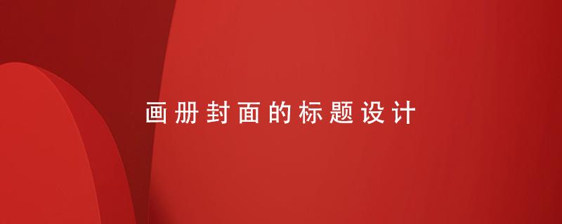 画册封面的标题设计
