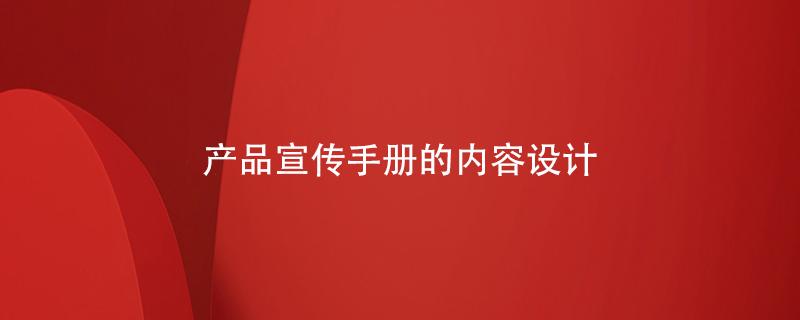 产品宣传手册的内容设计
