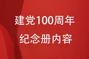 建党100周年纪念册内容