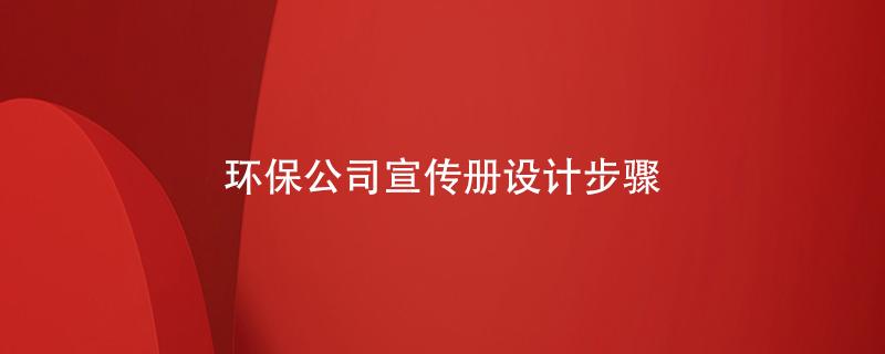 环保公司宣传册设计步骤