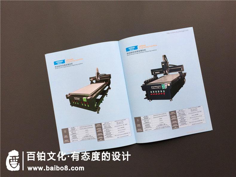 造纸行业宣传册设计的内容