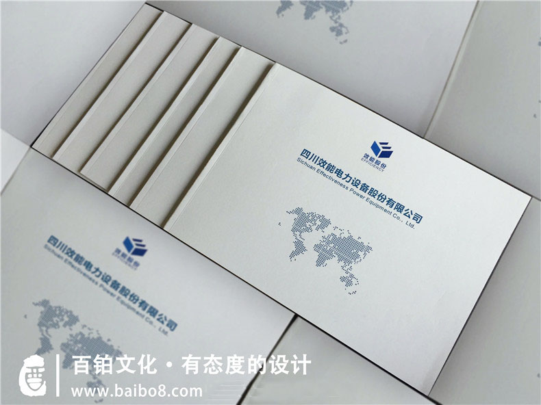 电力公司宣传册设计内容