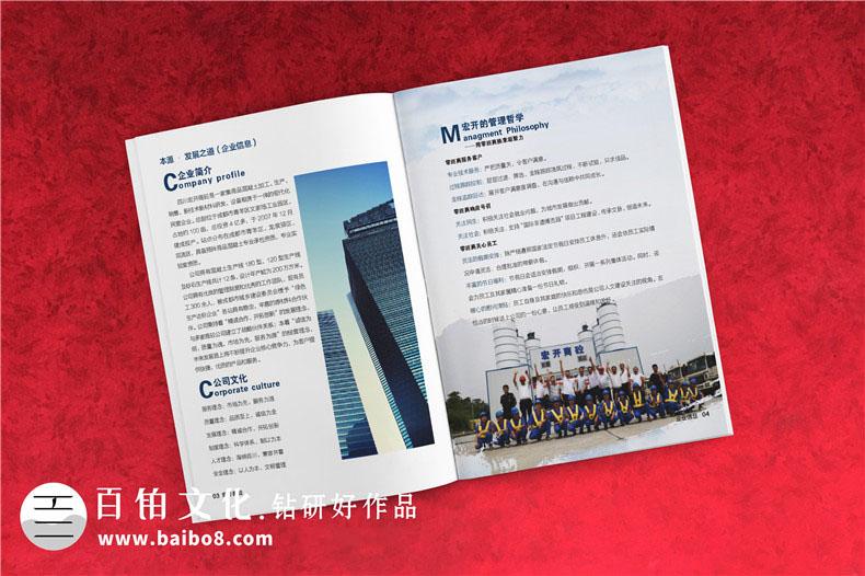 燃料加工企业宣传册设计内容