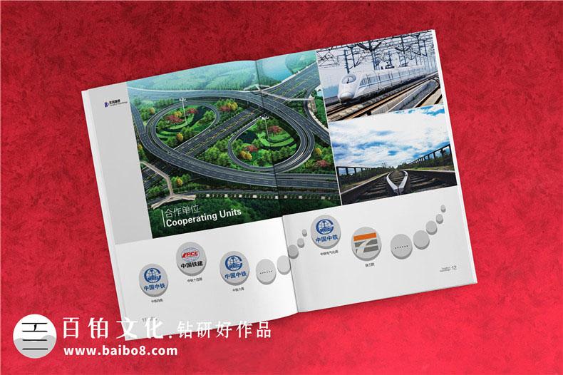 交通运输行业宣传册设计方法