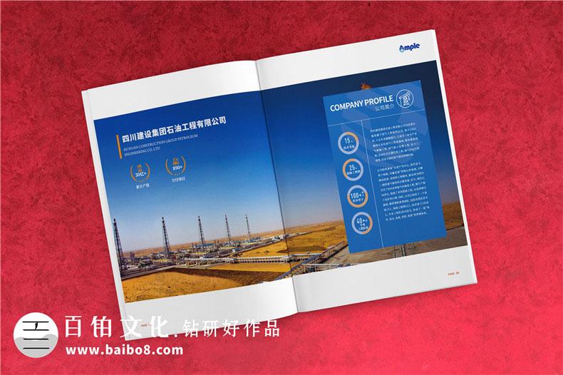 能源化工行业产品画册怎么设计