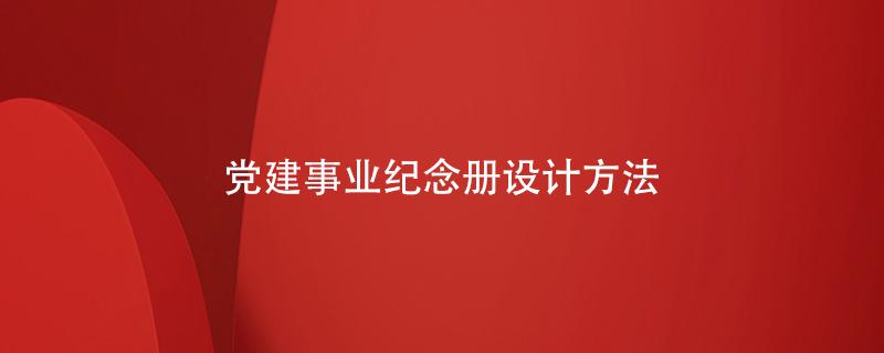 党建事业纪念册设计方法