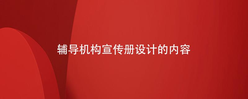 辅导机构宣传册设计的内容