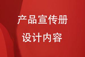 产品宣传册设计内容