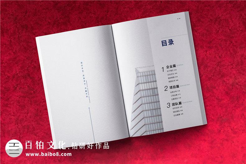 房屋建筑企业的画册设计内容