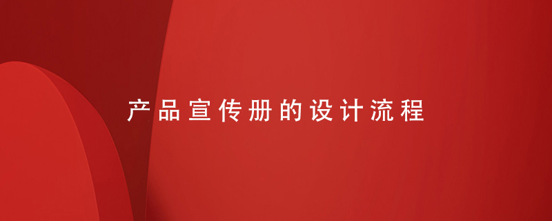 产品宣传册的设计流程
