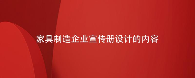 家具制造企业宣传册设计的内容