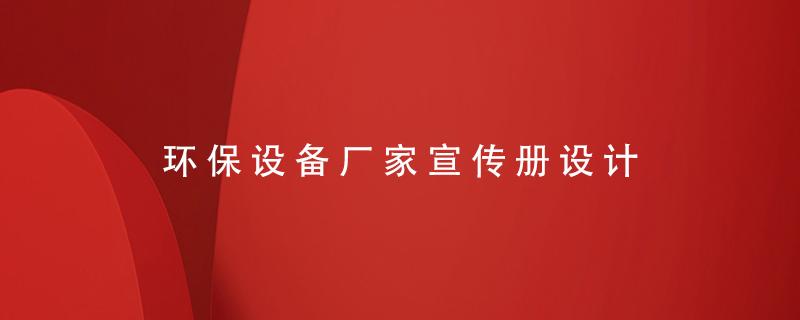 环保设备厂家宣传册设计