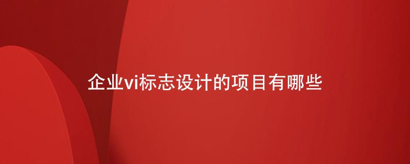 企业vi标志设计的项目有哪些