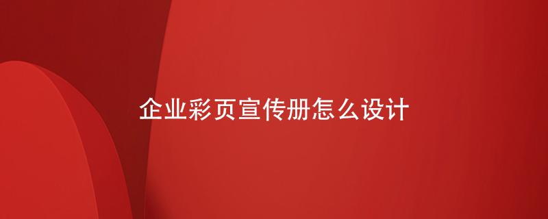 企业彩页宣传册怎么设计