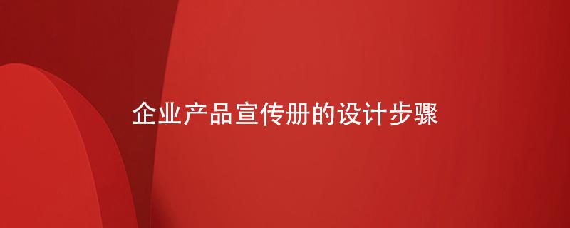 企业产品宣传册的设计步骤