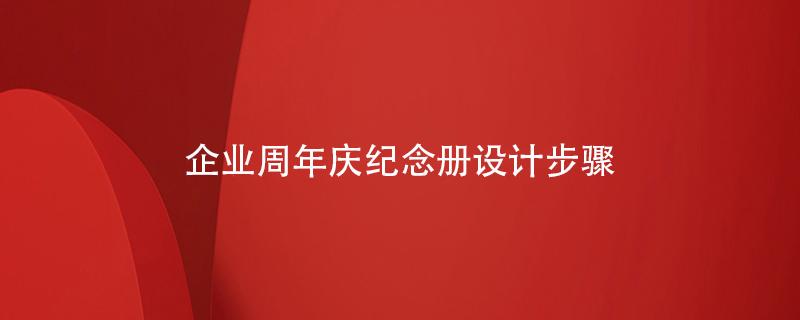 企业周年庆纪念册设计步骤